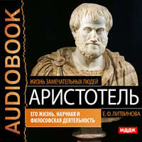 Литвинова, Елизавета Федоровна  - Аристотель. Его жизнь, научная и философская деятельность