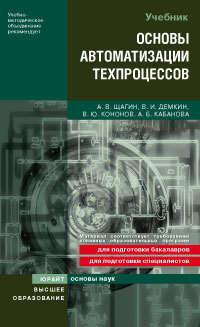 Кабанова, Алла Борисовна  - Основы автоматизации техпроцессов. Учебное пособие для вузов
