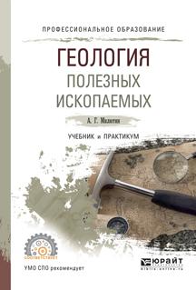 Анатолий Григорьевич Милютин бесплатно