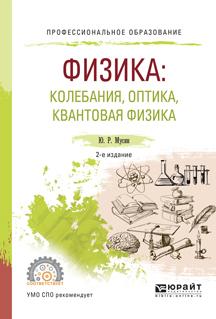 Физика: колебания, оптика, квантовая физика 2-е изд., испр. и доп. Учебное пособие для СПО происходит взволнованно и трагически