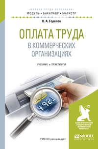 Горелов, Николай Афанасьевич  - Оплата труда в коммерческих организациях. Учебник и практикум для бакалавриата и магистратуры
