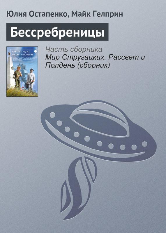 Юлия Остапенко Бессребреницы