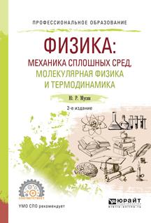 обложка книги static/bookimages/26/88/11/26881138.bin.dir/26881138.cover.jpg