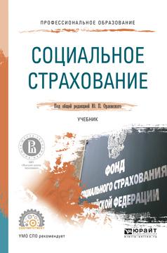 Марина Олеговна Буянова Социальное страхование. Учебник для СПО