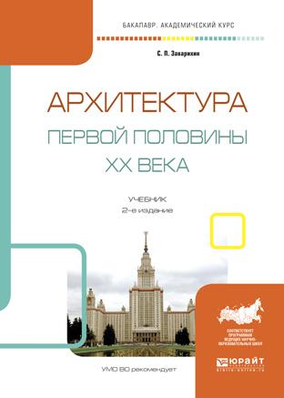 Светозар Павлович Заварихин бесплатно