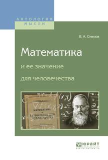 Владимир Андреевич Стеклов Математика и ее значение для человечества знаменитости в челябинске