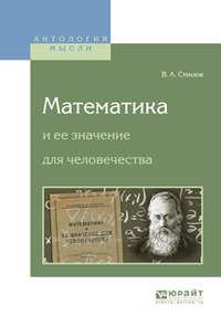 Стеклов, Владимир Андреевич  - Математика и ее значение для человечества