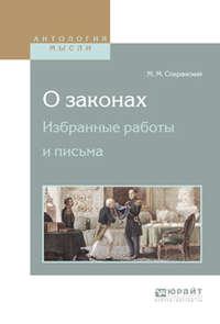 Сперанский, Михаил Михайлович  - О законах. Избранные работы и письма