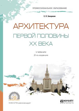 Архитектура первой половины XX века 2-е изд., испр. и доп. Учебник для СПО