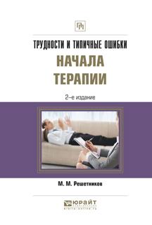 Михаил Михайлович Решетников бесплатно