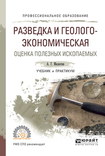 Анатолий Григорьевич Милютин Разведка и геолого-экономическая оценка полезных ископаемых. Учебник и практикум для СПО цена