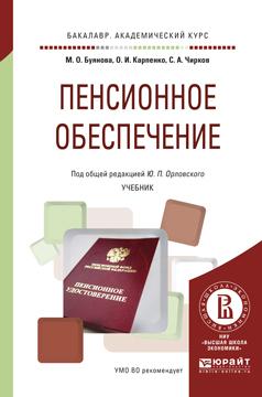 Марина Олеговна Буянова Пенсионное обеспечение. Учебник для академического бакалавриата