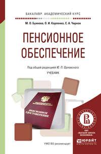 Буянова, Марина Олеговна  - Пенсионное обеспечение. Учебник для академического бакалавриата