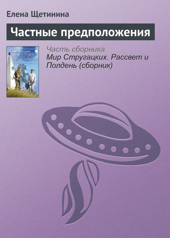 Елена Щетинина Частные предположения энас книга мой замечательный папа рассказы детвора