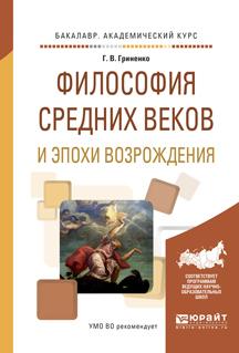 Философия средних веков и эпохи возрождения. Учебное пособие для академического бакалавриата развивается спокойно и размеренно