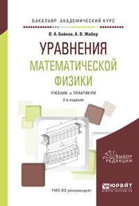 Байков, Виталий Анварович  - Уравнения математической физики 2-е изд., испр. и доп. Учебник и практикум для академического бакалавриата
