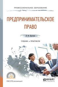 Круглова, Наталья Юрьевна  - Предпринимательское право. Учебник и практикум для СПО