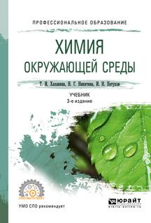 Татьяна Ивановна Хаханина Химия окружающей среды 3-е изд., пер. и доп. Учебник для СПО
