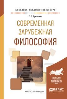 Галина Валентиновна Гриненко бесплатно