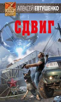 Евтушенко, Алексей  - Сдвиг