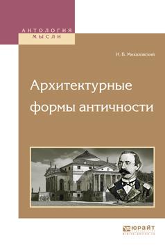 Иосиф Болеславович Михаловский Архитектурные формы античности