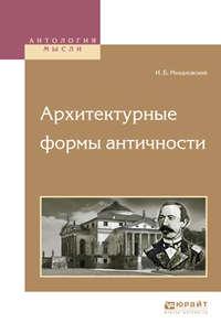 Михаловский, Иосиф Болеславович  - Архитектурные формы античности