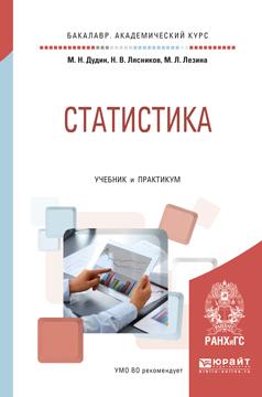 Михаил Николаевич Дудин Статистика. Учебник и практикум для академического бакалавриата описательная и индуктивная статистика