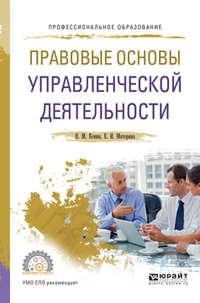 Конин, Николай Михайлович  - Правовые основы управленческой деятельности. Учебное пособие для СПО