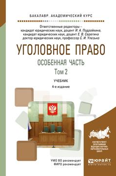 Инна Андреевна Подройкина бесплатно