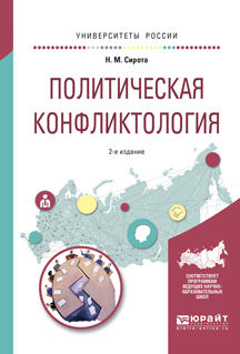 напряженная интрига в книге Наум Михайлович Сирота