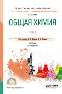 Бабков, Александр Васильевич  - Общая химия в 2 т. Том 2 20-е изд., пер. и доп. Учебник для СПО