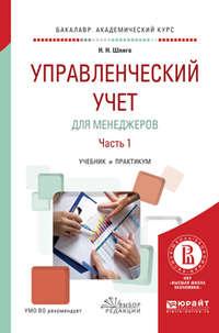 Шляго, Наталия Никодимовна  - Управленческий учет для менеджеров в 2 ч. Часть 1. Учебник и практикум для академического бакалавриата