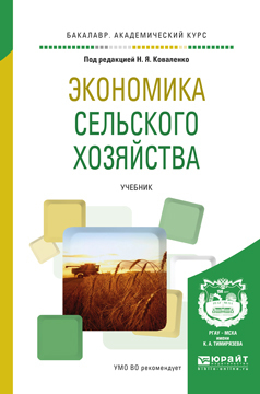 Юлия Васильевна Чутчева Экономика сельского хозяйства. Учебник для академического бакалавриата