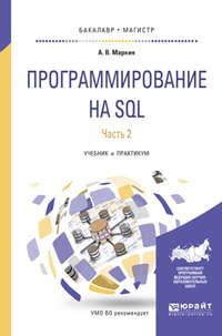 - Программирование на sql в 2 ч. Часть 2. Учебник и практикум для бакалавриата и магистратуры