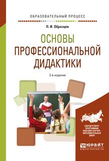 Павел Иванович Образцов бесплатно