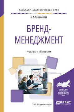 Елена Анатольевна Пономарёва Бренд-менеджмент. Учебник и практикум для академического бакалавриата бренды