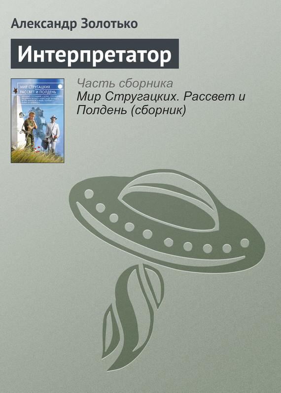 Наконец-то подержать книгу в руках 26/88/35/26883586.bin.dir/26883586.cover.jpg обложка