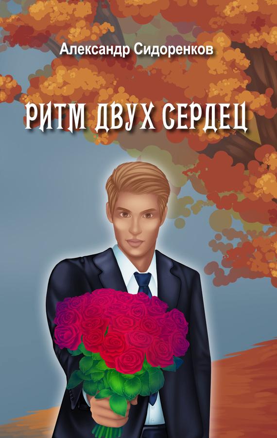 Александр Сидоренков Ритм двух сердец дима дима и дима