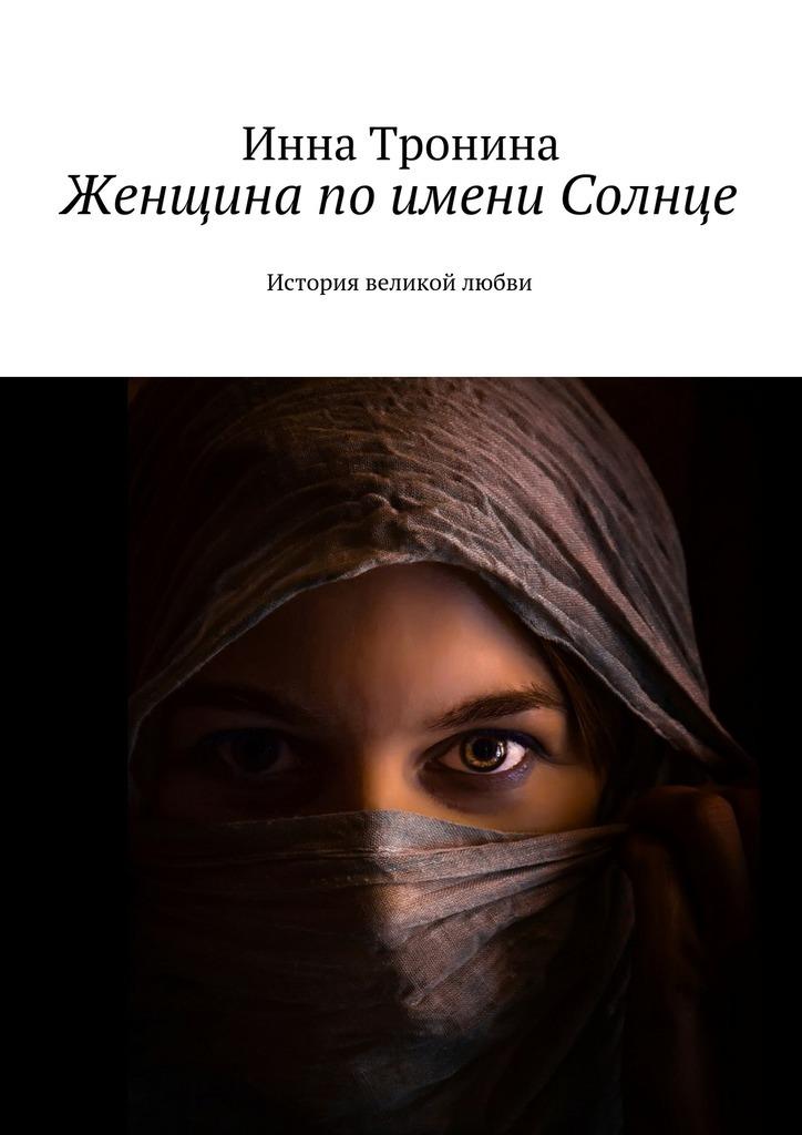 Инна Сергеевна Тронина бесплатно