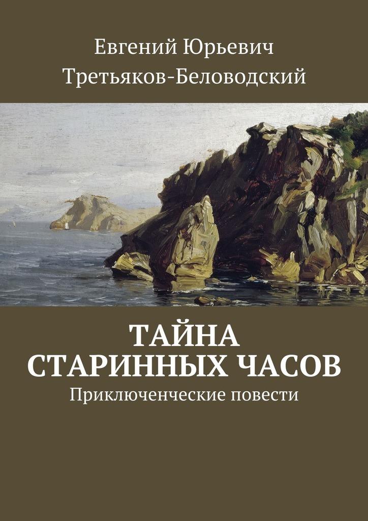 Евгений Юрьевич Третьяков-Беловодский бесплатно