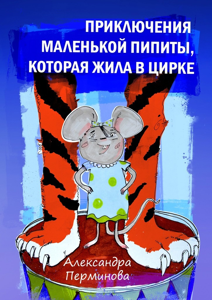 Александра Владиславовна Перминова бесплатно