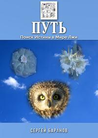 Баранов, Сергей  - Путь. Поиск Истины в Мире Лжи