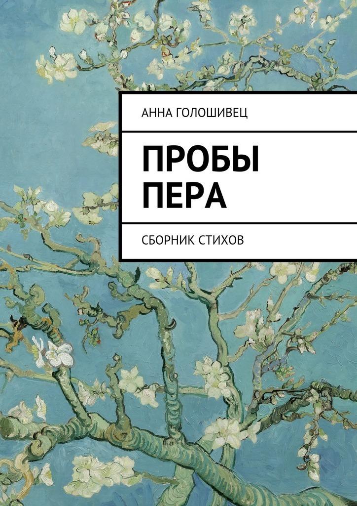 Анна Александровна Голошивец Пробы пера. Сборник стихов анна игнатова вектор пластилина
