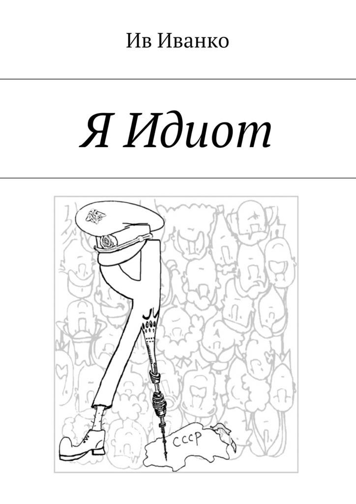 Ив Иванко Я Идиот сапфир я убить нельзя научить