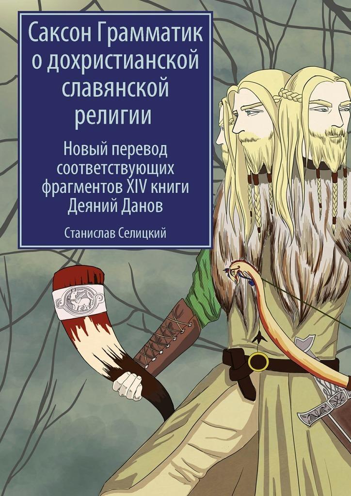 Станислав Селицкий бесплатно