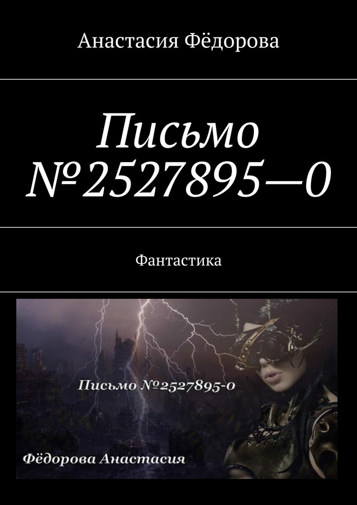 Письмо №2527895-0. Фантастика