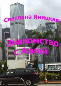 Яницкая, Светлана  - Знакомство сАзией
