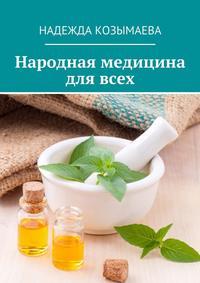 Козымаева, Надежда  - Народная медицина для всех