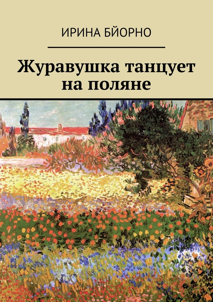 Ирина Бйорно Журавушка танцует наполяне ирина горюнова армянский дневник цавд танем