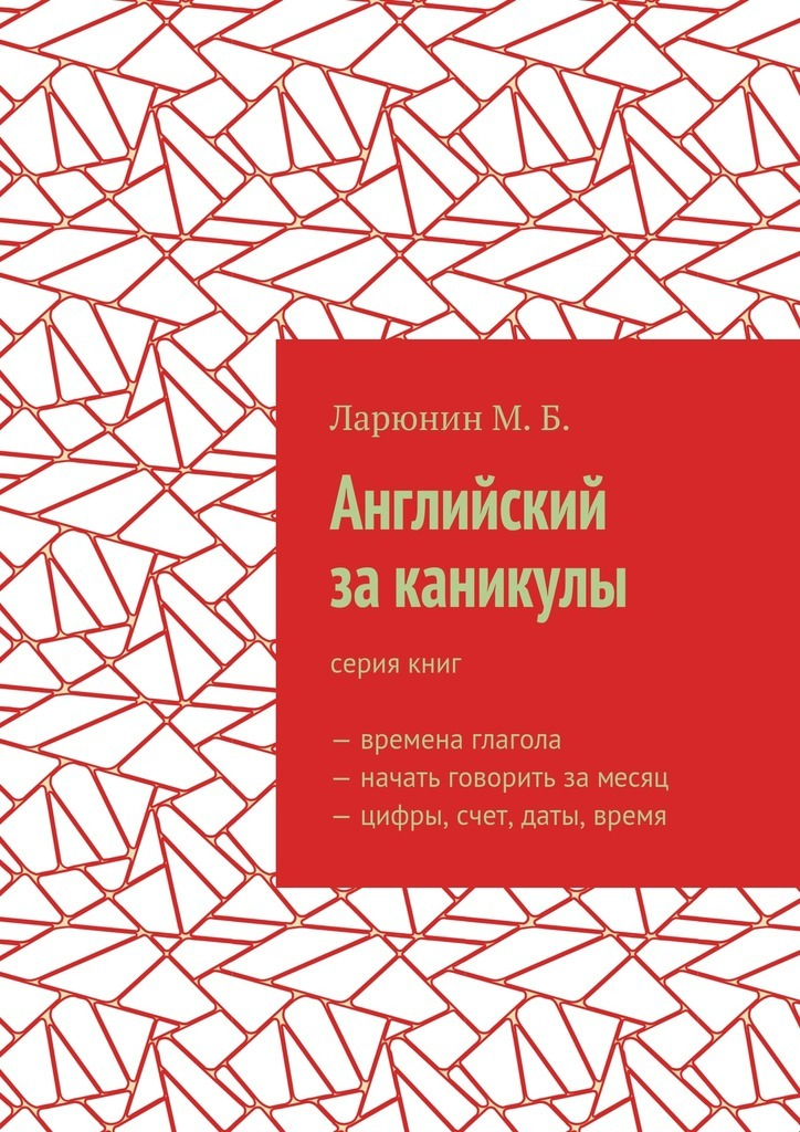 Михаил Борисович Ларюнин Английский заканикулы интуитивное рэйки продвинутый уровень
